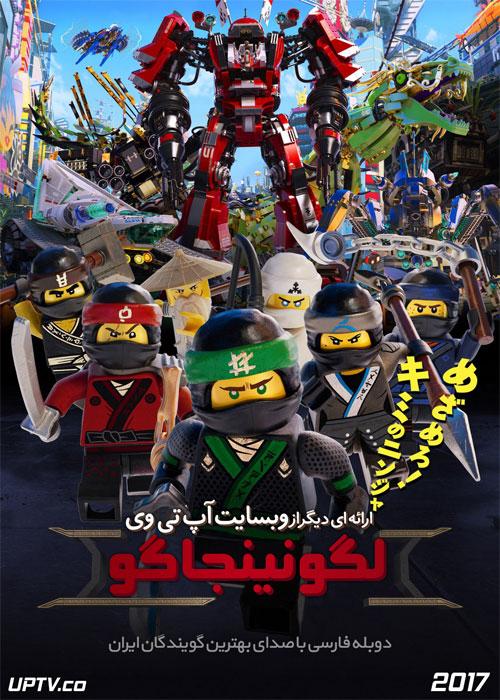 دانلود انیمیشن لگو نینجاگو The Lego NinjaGo Movie 2017 دوبله فارسی