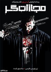 دانلود سریال مجازات گر The Punisher با زیرنویس فارسی