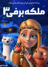 دانلود انیمیشن ملکه برفی 3 The Snow Queen 3 Fire and Ice 2016 دوبله فارسی