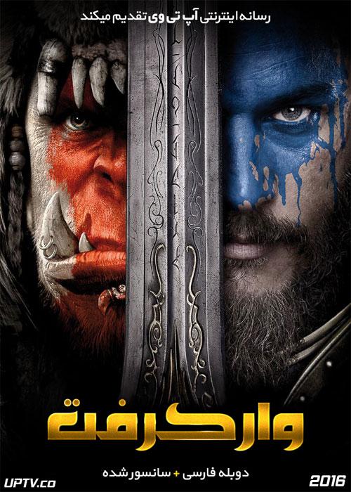 دانلود فیلم Warcraft 2016 وارکرفت با دوبله فارسی