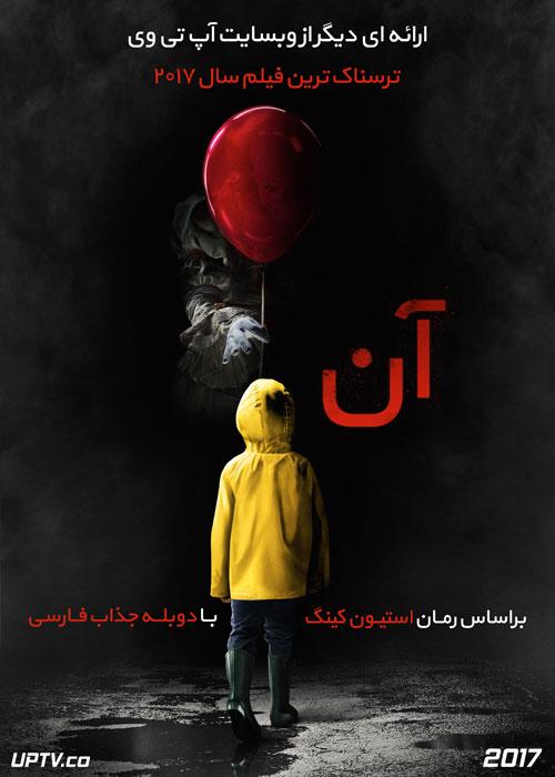 دانلود فیلم It 2017 آن با دوبله فارسی و کیفیت عالی