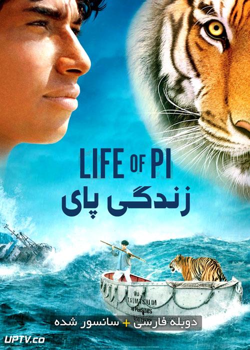 دانلود فیلم Life of Pi 2012 زندگی پای با دوبله فارسی
