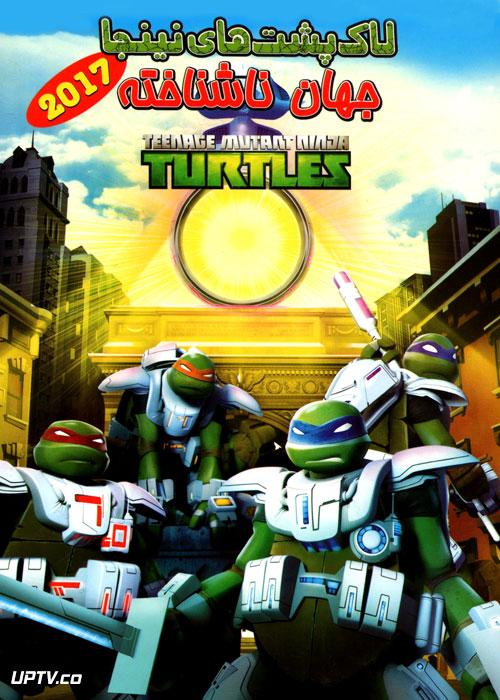 دانلود انیمیشن لاکپشت های نینجا جهان ناشناخته TMNT 2017 با دوبله فارسی