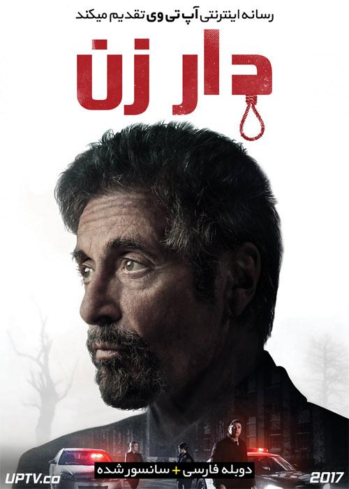 دانلود فیلم Hangman 2017 دار زن با دوبله فارسی