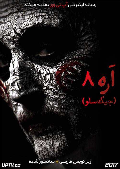 دانلود فیلم Jigsaw 2017 اره 8 با زیرنویس فارسی