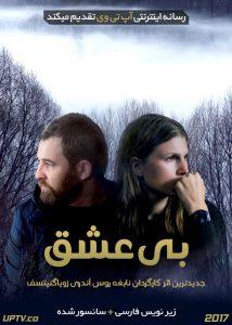 دانلود فیلم Loveless 2017 بی عشق با زیرنویس فارسی