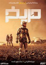 دانلود سریال مریخ Mars با دوبله فارسی