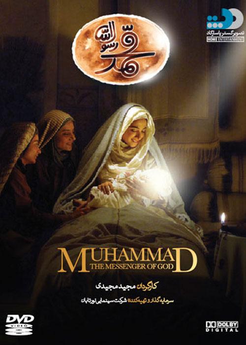 دانلود فیلم محمد رسول الله با کیفیت Bluray