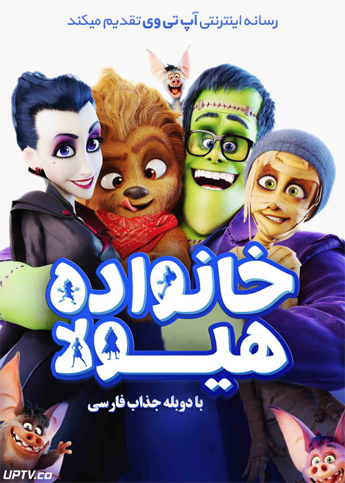 دانلود انیمیشن خانواده هیولاها Monster Family 2017 دوبله فارسی