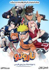 دانلود انیمیشن ناروتو شیپودن Naruto Shippuden با دوبله فارسی