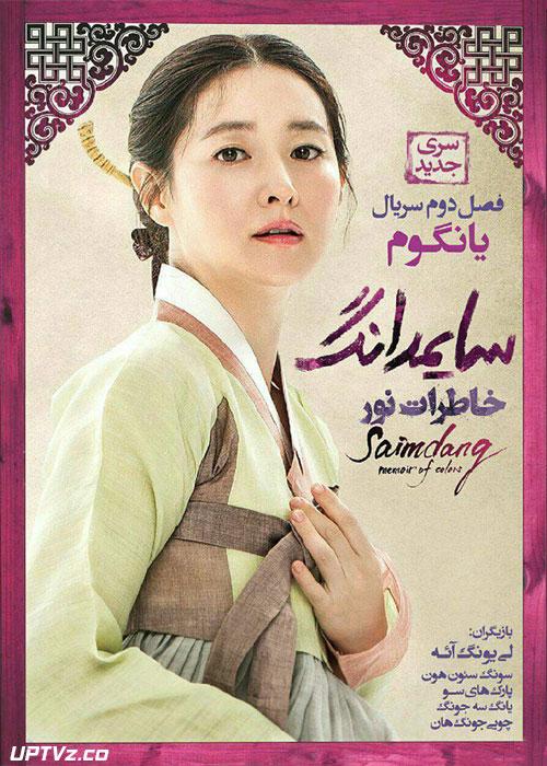 دانلود سریال سایمدانگ خاطراتی از نور Saimdang Memoir of Colors با دوبله فارسی