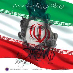 دانلود آهنگ سالار عقیلی بنام ایران ریمیکس