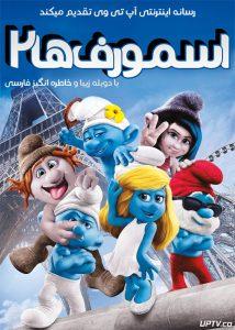 دانلود انیمیشن اسمورف ها 2 The Smurfs 2 2013 دوبله فارسی