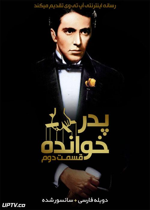 دانلود فیلم The Godfather 2 1974 پدرخوانده 2 با دوبله فارسی
