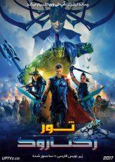 دانلود فیلم Thor Ragnarok 2017 ثور رگناروک