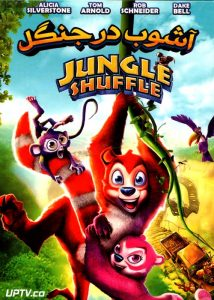 دانلود انیمیشن آشوب در جنگل Jungle Shuffle 2016 دوبله فارسی