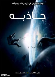 دانلود فیلم Gravity 2013 جاذبه با دوبله فارسی