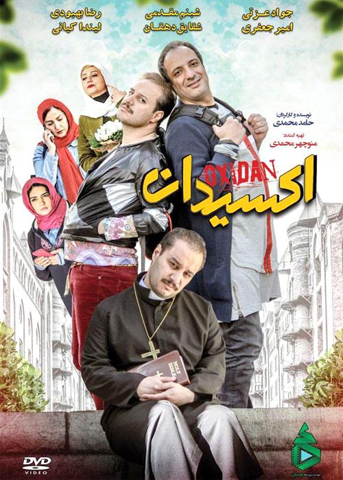 عکس دانلود فیلم اکسیدان 2 با لینک مستقیم
