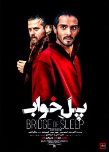 دانلود فیلم پل خواب با کیفیت ۱۰۸۰p و لینک مستقیم