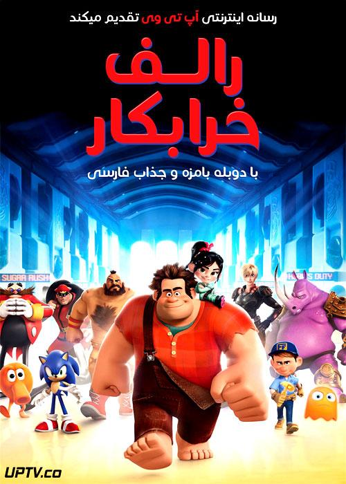دانلود انیمیشن رالف خرابکار Wreck it Ralph 2012 دوبله فارسی