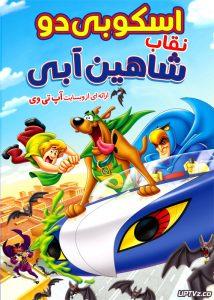 دانلود انیمیشن اسکوبی دوو نقاب شاهین آبی با دوبله فارسی