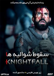 دانلود سریال سقوط شوالیه ها Knightfall با زیرنویس فارسی