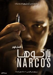 دانلود سریال نارکوها Narcos فصل دوم