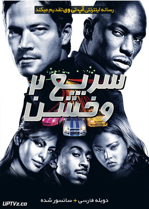 دانلود فیلم 2 Fast 2 Furious 2013 سریع و خشن 2 با دوبله فارسی