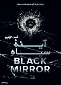دانلود سریال آینه سیاه Black Mirror فصل چهارم