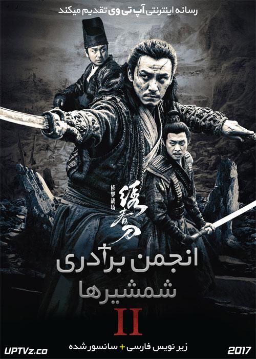 دانلود فیلم Brotherhood of Blades 2 2017 انجمن برادری شمشیرها 2 با زیرنویس فارسی