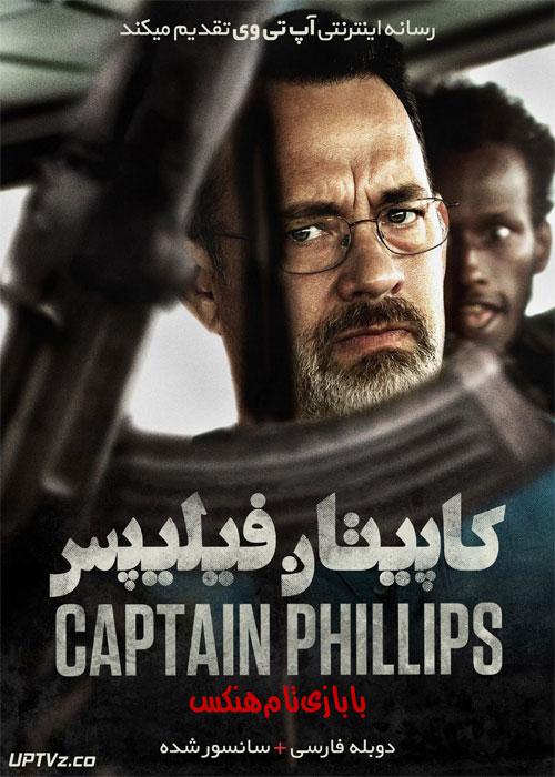دانلود فیلم Captain Phillips 2013 کاپیتان فیلیپس با دوبله فارسی