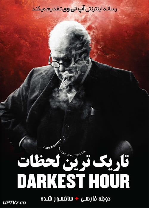 دانلود فیلم Darkest Hour 2017 تاریک ترین لحظات با دوبله فارسی