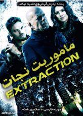 دانلود فیلم Extraction 2015 ماموریت نجات با دوبله فارسی