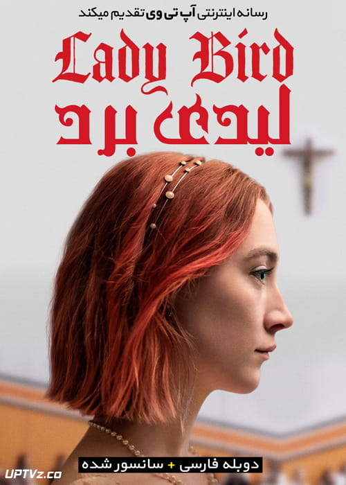 دانلود فیلم Lady Bird 2017 لیدی برد با دوبله فارسی