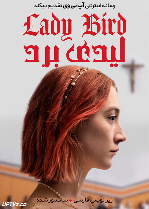 دانلود فیلم Lady Bird 2017 لیدی برد