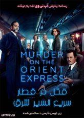 دانلود فیلم Murder on the Orient Express 2017 قتل در قطار سریع السیر شرق