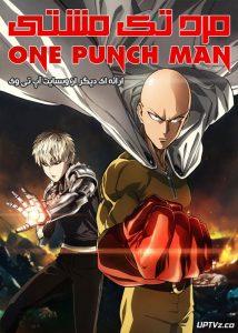 دانلود انیمه مرد تک مشتی One Punch Man فصل اول