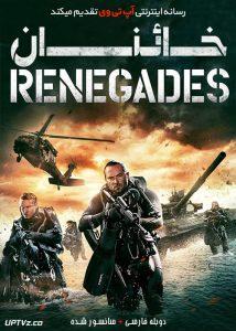 دانلود فیلم Renegades 2017 خائنان با دوبله فارسی