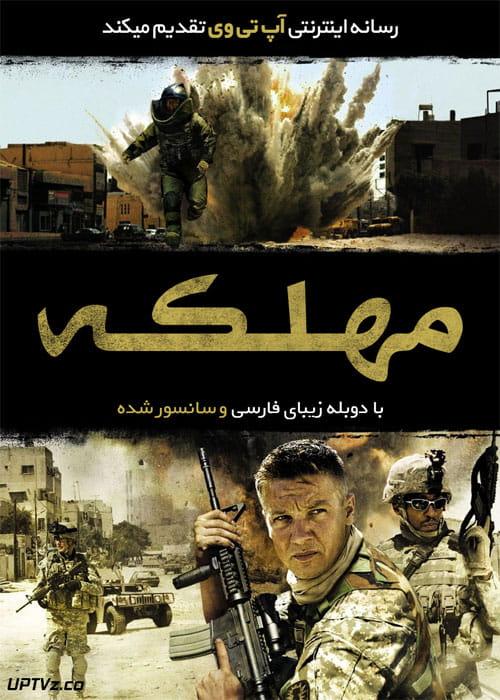 دانلود فیلم The Hurt Locker 2008 مهلکه با دوبله فارسی