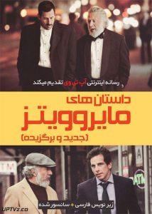 دانلود فیلم The Meyerowitz Stories 2017 داستان های مایروویتز با زیرنویس فارسی