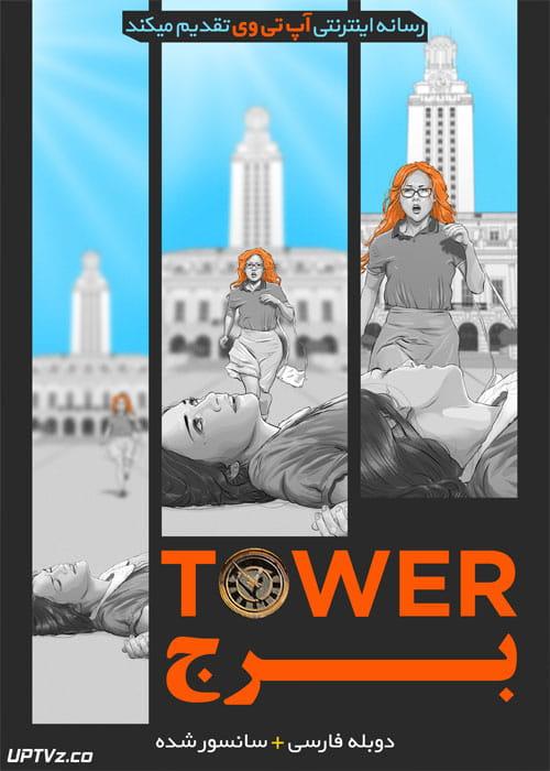 دانلود انیمیشن برج Tower 2017 دوبله فارسی