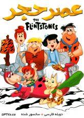 دانلود انیمیشن عصر حجر The The Flintstones با دوبله فارسی