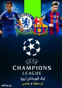 دانلود مسابقه لیگ قهرمانان اروپا بارسلونا و چلسی با کیفیت HD