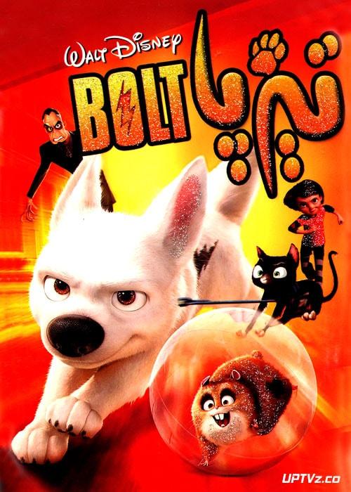 دانلود انیمیشن تیزپا Bolt 2008 دوبله فارسی