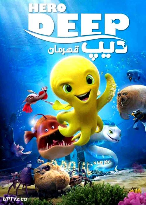 دانلود انیمیشن دیپ قهرمان Deep 2017 دوبله فارسی