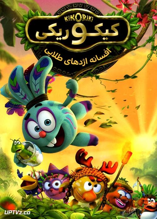 دانلود انیمیشن کیکوریکی Kikoriki 2017 دوبله فارسی