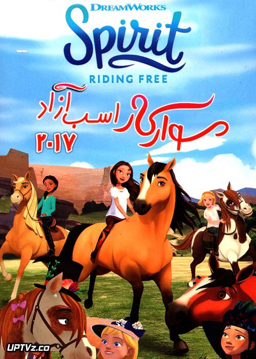 دانلود انیمیشن سوارکار اسب آزاد با دوبله فارسی