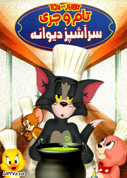 دانلود انیمیشن تام و جری سرآشپز دیوانه با دوبله فارسی