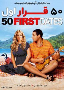 دانلود فیلم 50 First Dates 2004 پنجاه قرار اول با دوبله فارسی