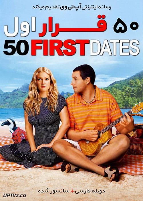 دانلود فیلم 50 First Dates 2004 پنجاه قرار اول